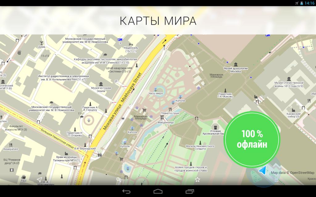 Фото карты от MAPS.ME