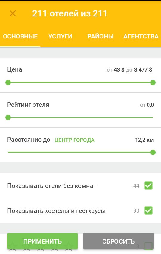 Фото приложения Hotellook: фильтры для сортировки результатов поиска