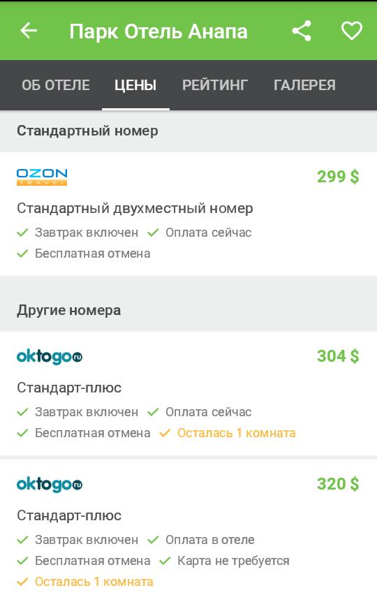Фото приложения Hotellook: цены за номер в отеле