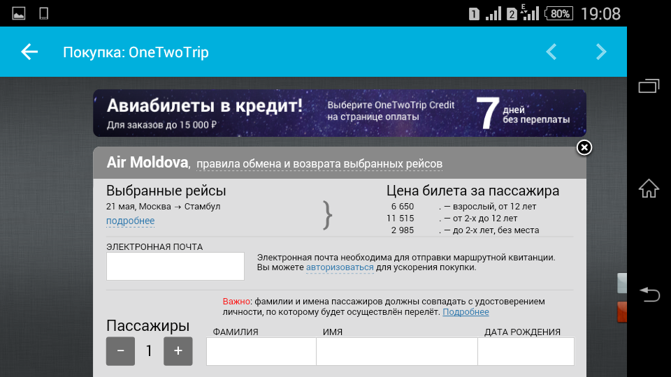 Фото приложения Aviasales: покупка билета через агентство OneTwoTrip